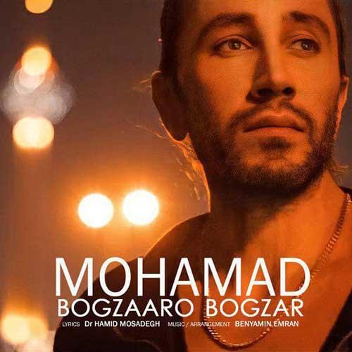 آهنگ جدید محمد محبیان به نام بگذار و بگذر